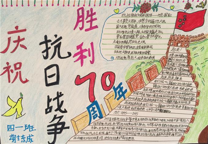 """雁峰校区:举行""""纪念抗战胜利70周年""""绘画手抄报比赛"""